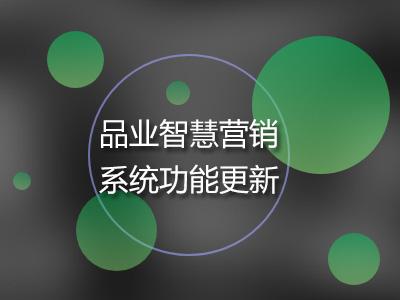 2020-08-13品业新零售设计分销系统更新